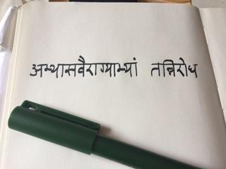 abhyasa and vairagya.JPG