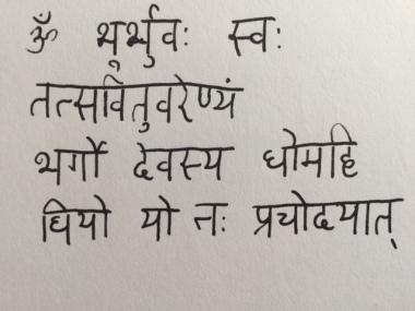 gayatri mantra.jpg